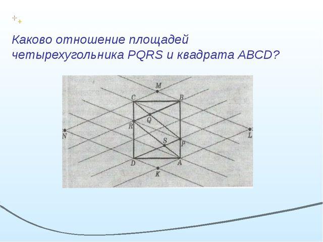Каково отношение площадей четырехугольника PQRS и квадрата АВСD?