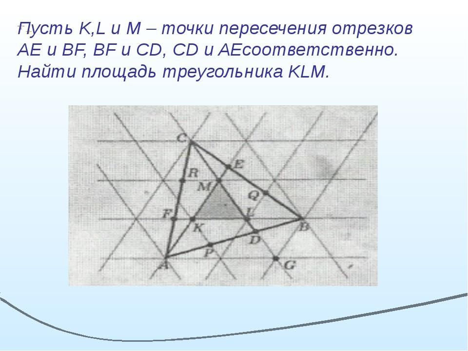 Пусть K,L и M – точки пересечения отрезков AE и BF, BF и CD, CD и AEсоответст...