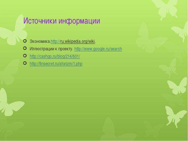 Источники информации Экономика.http://ru.wikipedia.org/wiki. Иллюстрации к пр...
