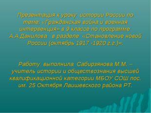 Презентация к уроку истории России по теме: «Гражданская война и военная инте