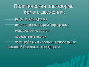 Политическая платформа белого движения: русское офицерство; представители ста