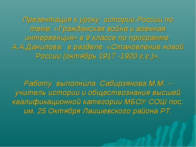 Презентация к уроку истории России по теме: «Гражданская война и военная инте...