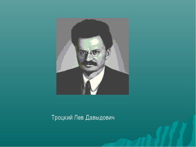 Троцкий Лев Давыдович