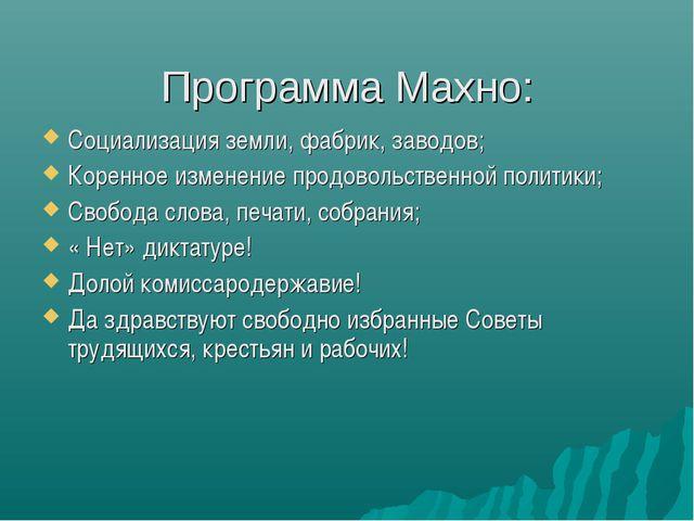 Программа Махно: Социализация земли, фабрик, заводов; Коренное изменение прод...