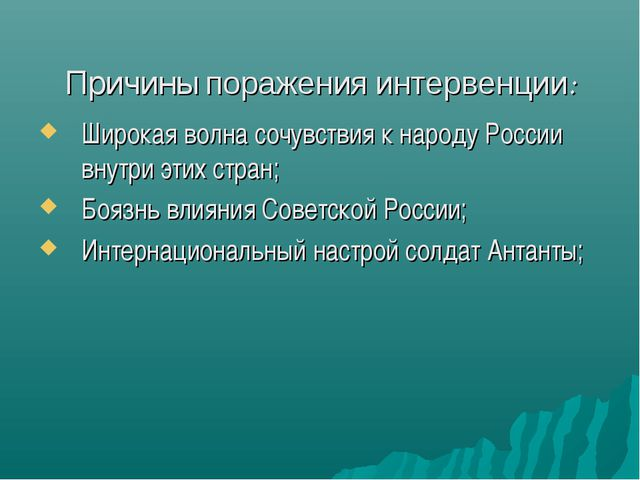 Причины поражения интервенции: Широкая волна сочувствия к народу России внутр...