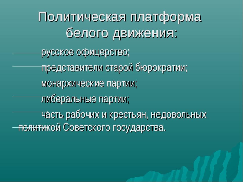Политическая платформа белого движения: русское офицерство; представители ста...