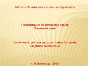 МКОУ « Санаторная школа – интернат№5» Презентация по русскому языку Развитие