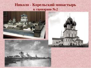 Николо - Корельский монастырь к сценарию №2