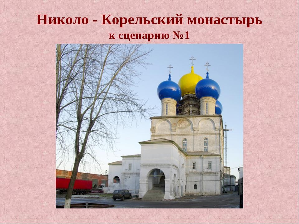Николо - Корельский монастырь к сценарию №1