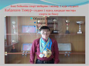 Бокс бойынша спорт шеберіне үміткер, 1 курс студенті Кабдешов Тимур- студент