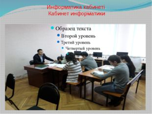 Информатика кабинеті Кабинет информатики