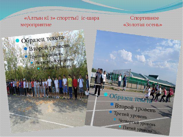 «Алтын күз» спорттық іс-шара Спортивное мероприятие «Золотая осень»