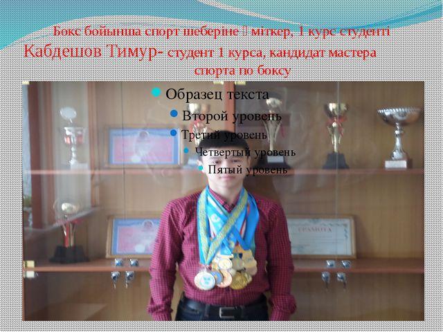 Бокс бойынша спорт шеберіне үміткер, 1 курс студенті Кабдешов Тимур- студент...