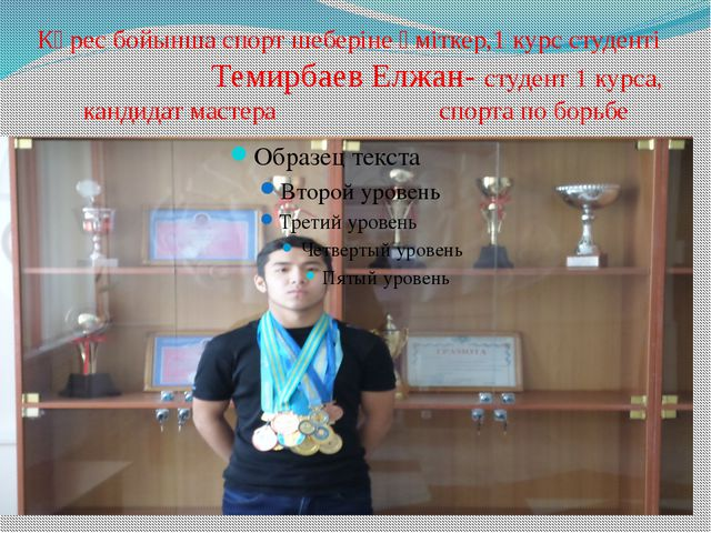 Күрес бойынша спорт шеберіне үміткер,1 курс студенті Темирбаев Елжан- студент...