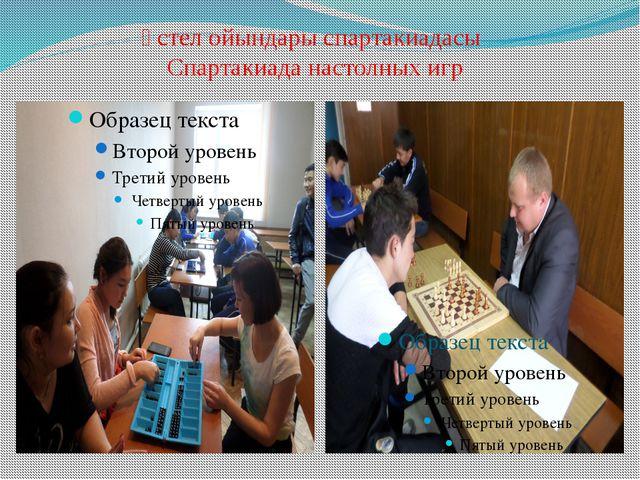Үстел ойындары спартакиадасы Спартакиада настолных игр