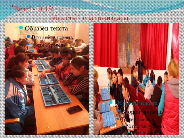 """""""Кезең- 2015"""" облыстық спартакиадасы"""