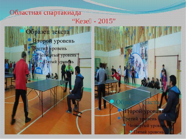 "Областная спартакиада ""Кезең- 2015"""