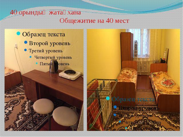 40 орындық жатақхана Общежитие на 40 мест