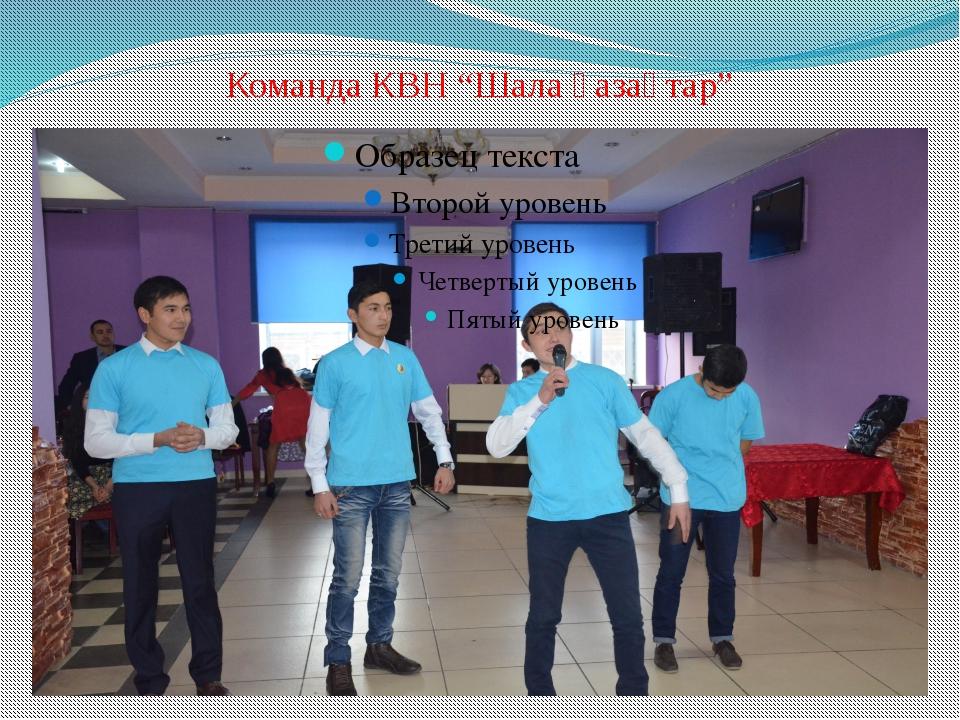 """Команда КВН """"Шала қазақтар"""""""