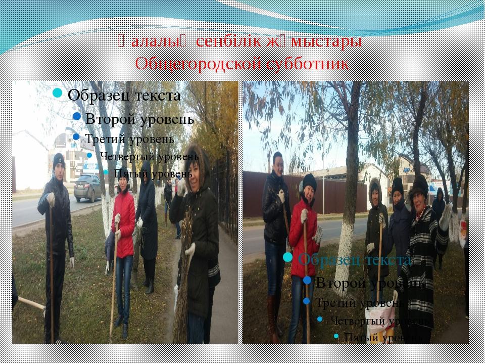Қалалық сенбілік жұмыстары Общегородской субботник