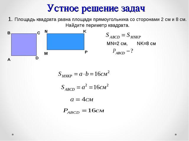 Решение задач на тему площадь 8 класс аналитические приемы решения задач