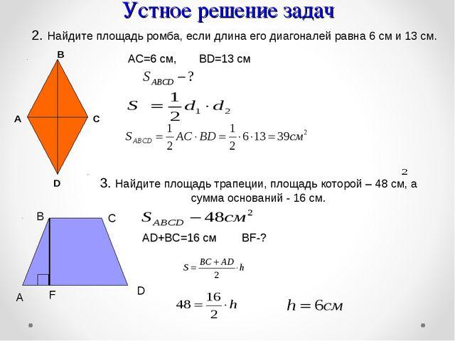 Решение задач на площадь 8 класс обучение приемам решения задач по математике