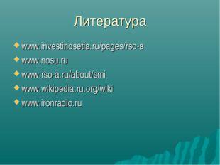 Литература www.investinosetia.ru/pages/rso-a www.nosu.ru www.rso-a.ru/about/s