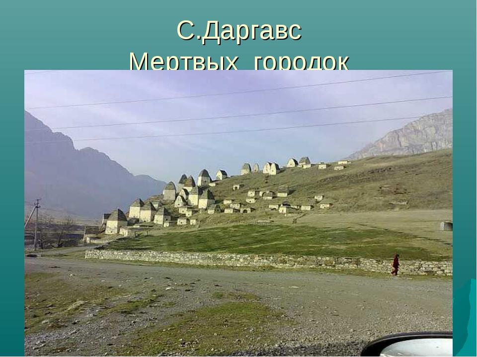 С.Даргавс Мертвых городок