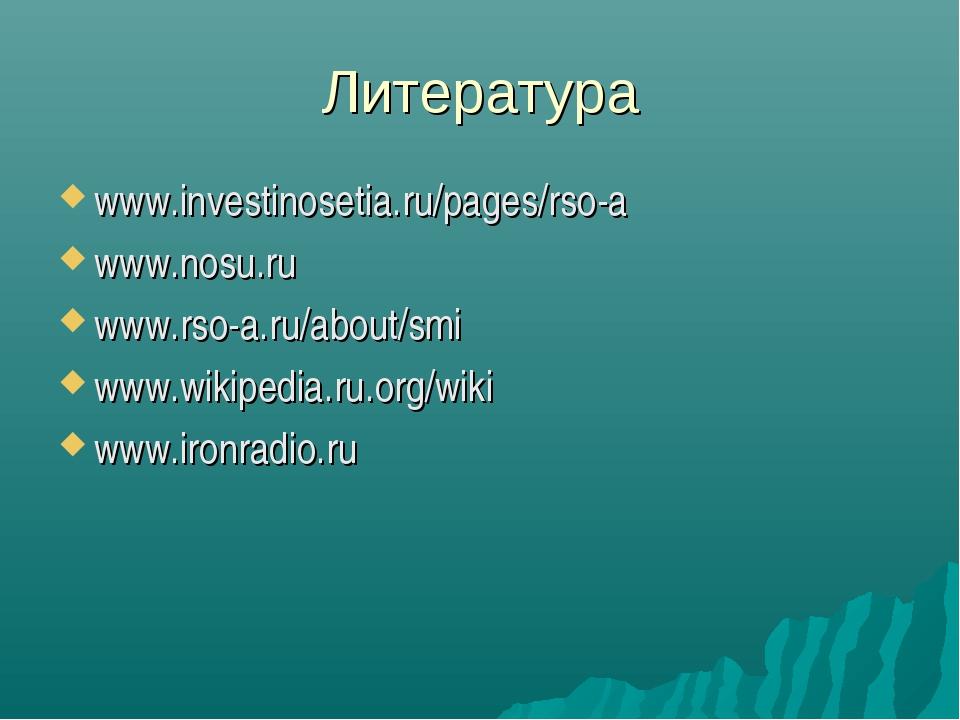 Литература www.investinosetia.ru/pages/rso-a www.nosu.ru www.rso-a.ru/about/s...