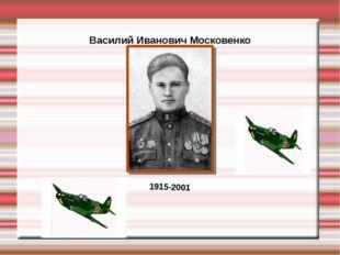 Василий Иванович Московенко 1915-2001