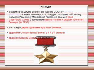 Награды Указом Президиума Верховного Совета СССР от 27 июня 1945 года за муже