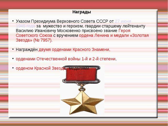 Награды Указом Президиума Верховного Совета СССР от 27 июня 1945 года за муже...