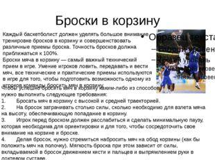 Броски в корзину Каждый баскетболист должен уделять большое внимание трениров