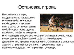 Остановка игрока Баскетболист в игре, продвигаясь по площадке с мячом или без
