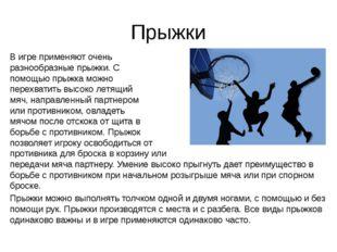 Прыжки В игре применяют очень разнообразные прыжки. С помощью прыжка можно пе