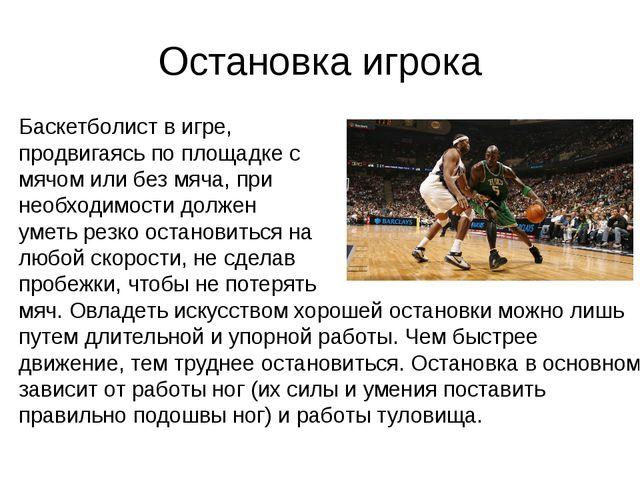 Остановка игрока Баскетболист в игре, продвигаясь по площадке с мячом или без...