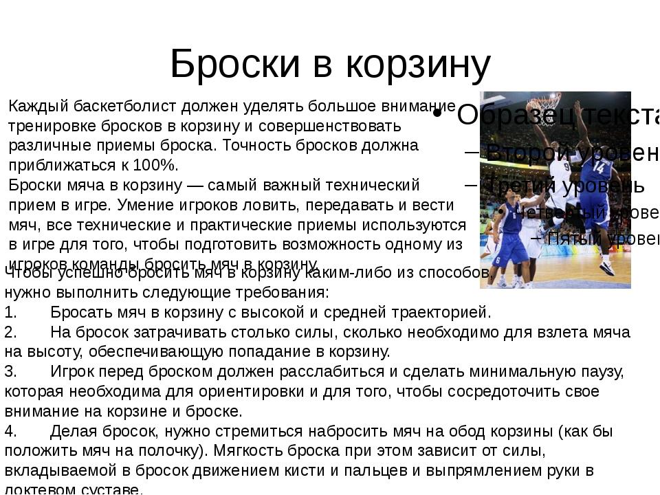 Броски в корзину Каждый баскетболист должен уделять большое внимание трениров...