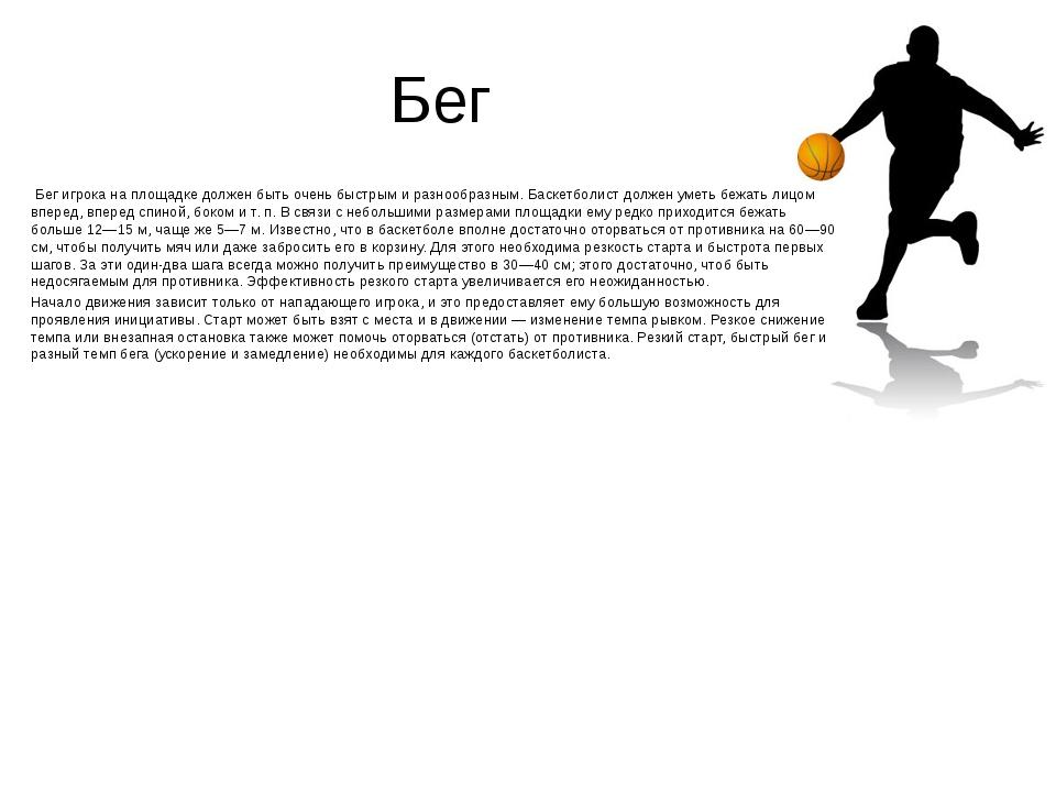 Бег Бег игрока на площадке должен быть очень быстрым и разнообразным. Баскетб...