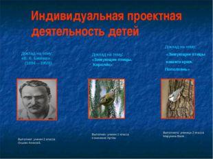 Доклад на тему: «В. В. Бианки» (1894 – 1959)) Выполнил: ученик 2 класса Оськи