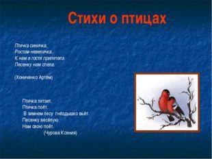 Стихи о птицах Птичка синичка, Ростом невеличка.. К нам в гости прилетела Пес