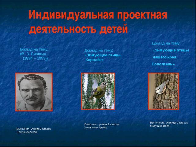 Доклад на тему: «В. В. Бианки» (1894 – 1959)) Выполнил: ученик 2 класса Оськи...