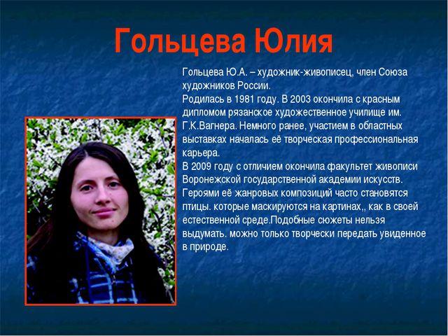 Гольцева Ю.А. – художник-живописец, член Союза художников России. Родилась в...