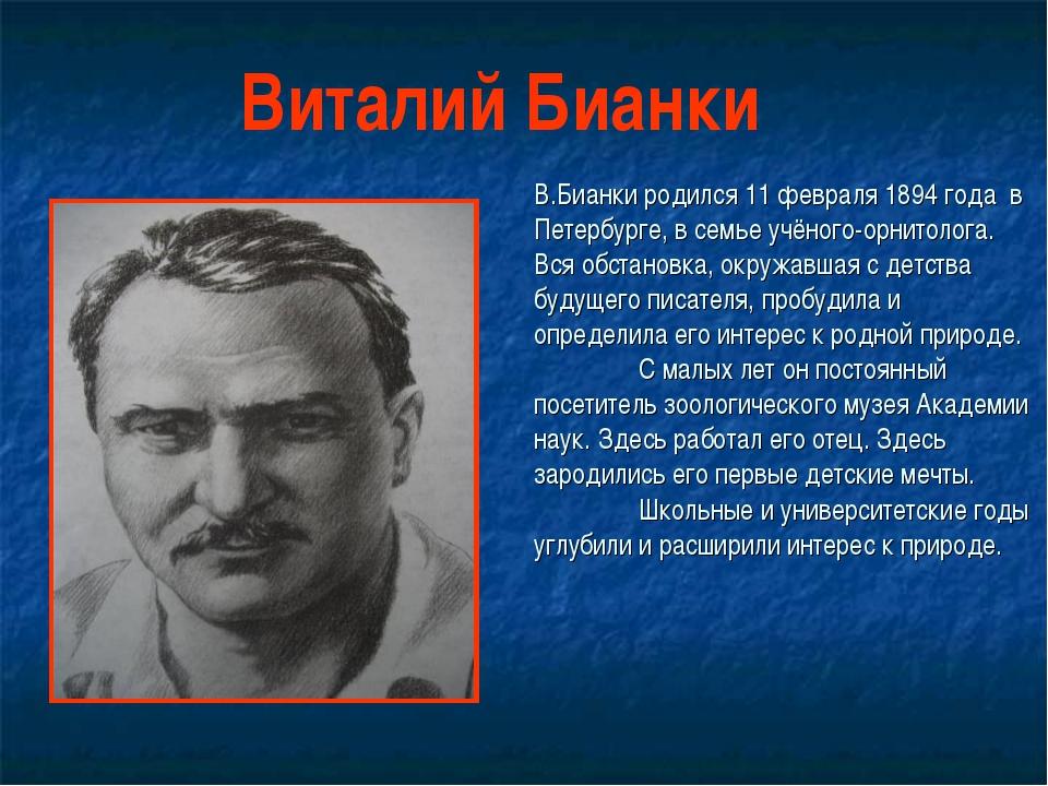 В.Бианки родился 11 февраля 1894 года в Петербурге, в семье учёного-орнитолог...