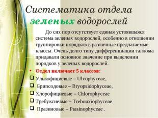Систематика отдела зеленых водорослей До сих пор отсутствует единая устоявша