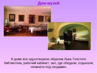 Дом-музей В доме все одухотворено образом Льва Толстого: библиотека, рабочий