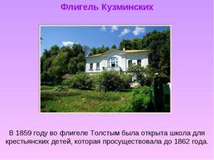 Флигель Кузминских В 1859 году во флигеле Толстым была открыта школа для крес