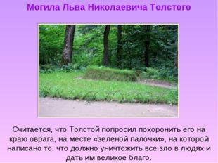 Могила Льва Николаевича Толстого Считается, что Толстой попросил похоронить е
