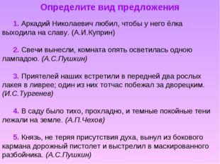 Определите вид предложения 1. Аркадий Николаевич любил, чтобы у него ёлка вых