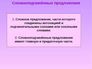 1. Сложное предложение, части которого соединены интонацией и подчинительными