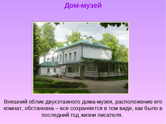 Дом-музей Внешний облик двухэтажного дома-музея, расположение его комнат, обс...